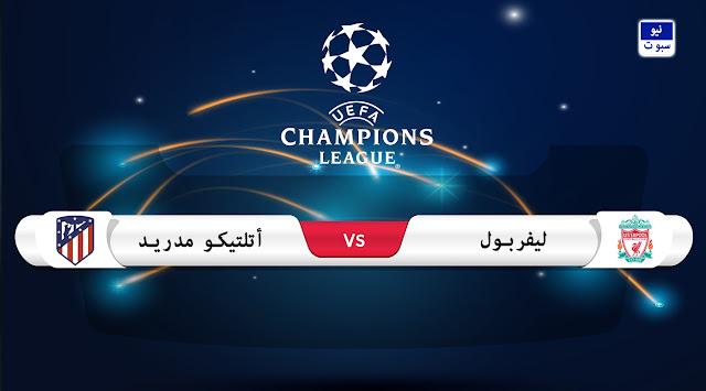 موعد مباراة ليفربول وأتلتيكو مدريد في دوري الأبطال