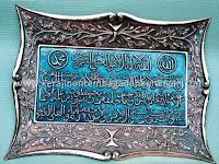 Kaligrafi Islam Kerajinan Tembaga dan Kuningan