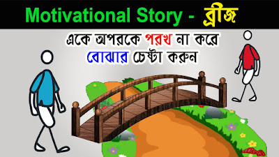 motivational stories, positive bangla golpo, positive stories bangla, life changing stories