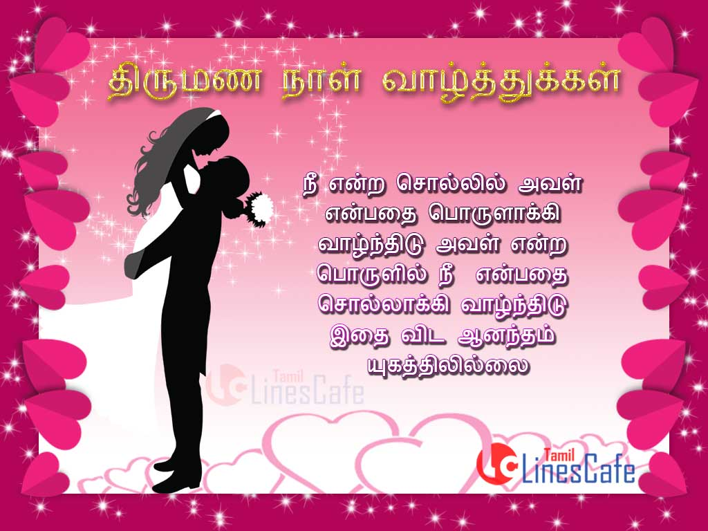 tamil kavithaigal happy marriage wishes congratulations to marriage kristyandbryce Gallery