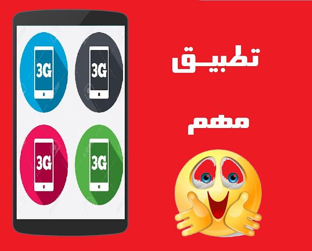 تطبيق مهم لكل من يمكلك 3G و 4G سيفيدك كثيرا