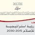 الرؤية الاستراتجية 2015-2030