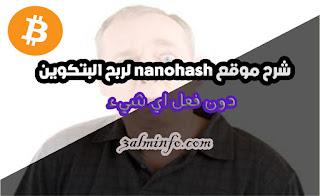 شرح  موقع nanohash  لربح البتكوين