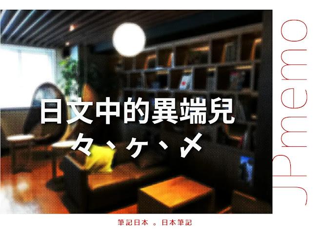 017-japan-japanese-日文中的特殊用法 々、ヶ、〆