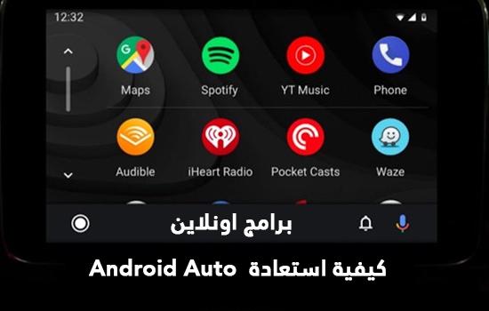 كيفية استعادة  Android Auto