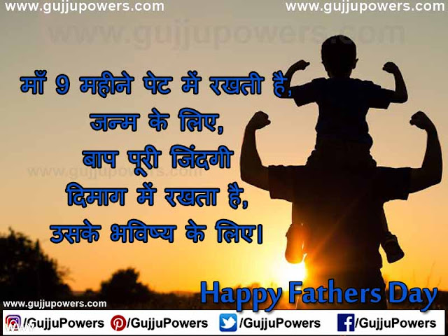 father hindi shayari