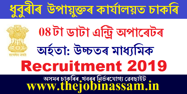 DC Office, Dhubri recruitment 2019: 08 Data Entry Operator [Walk-in-interview]