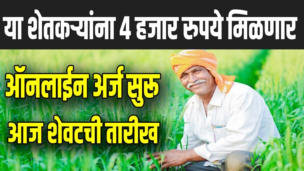 फक्त या शेतकऱ्यांना 4 हजार रुपये मिळणार , त्वरा करा, ऑनलाईन अर्ज सुरू आज शेवटची तारीख    Pm Kisan Yojana.