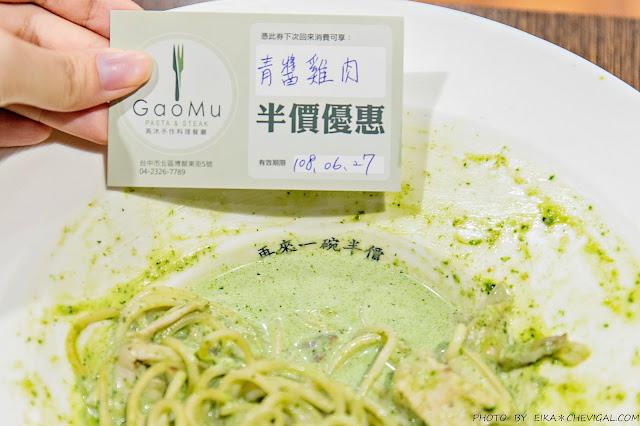MG 5168 - 熱血採訪│高沐手作料理餐廳,佛心大份量真的不要隨便加飯加麵,吃到盤底也許還有意外的驚喜!
