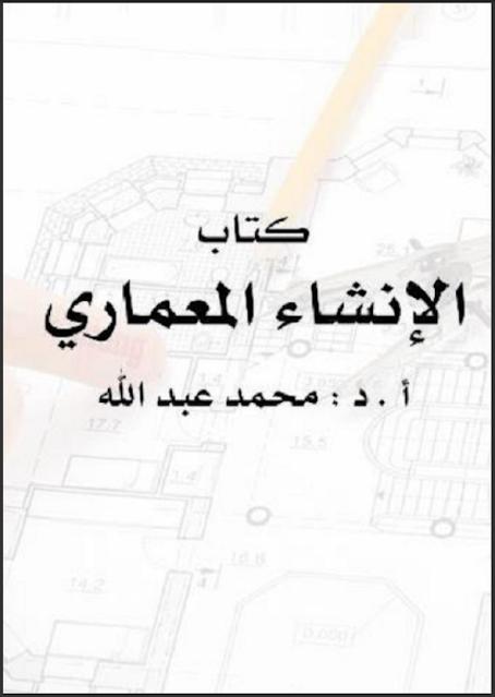 كتاب الانشاء المعمارى للدكتور محمد عبدالله نسخه كامله