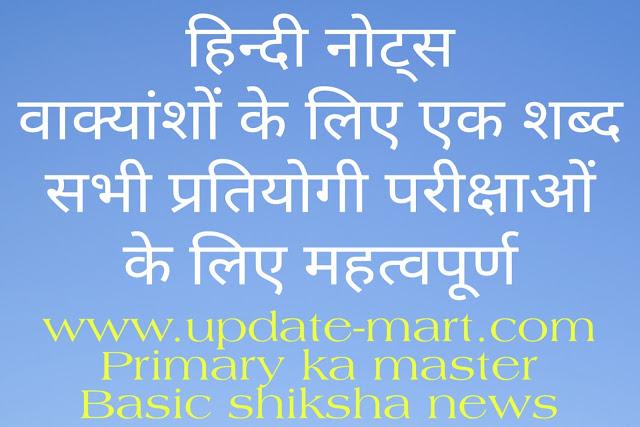 uptet hindi notes