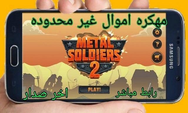 تحميل لعبة Metal soldiers 2  ( MOD MONEY ) للاندرويد