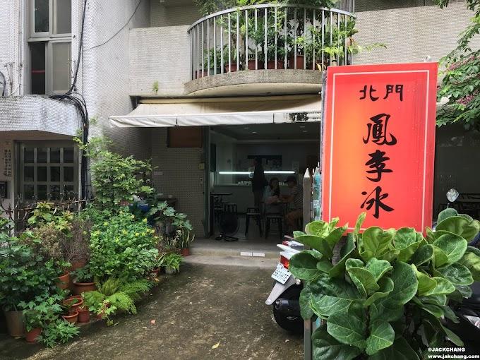 食|【台北東區】北門鳳李冰,簡單樸實的古早滋味。