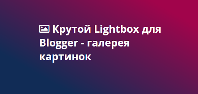 Крутой Lightbox для Blogger - галерея картинок