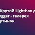 lightbox галлерея