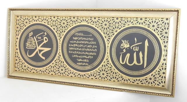 Framing Ayat Al Kursi For Home 3