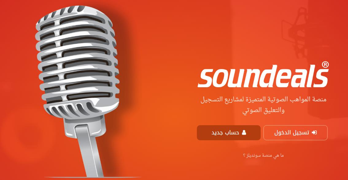 كسب المال من - soundeals.com
