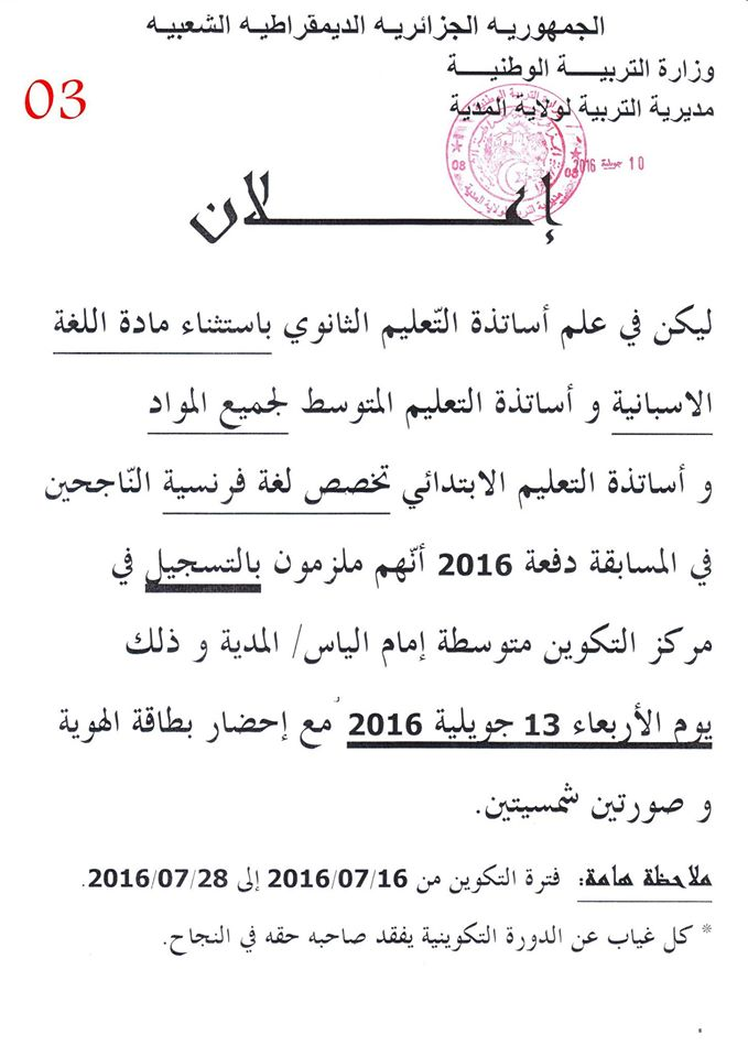 اعلان هام للناجحين في مسابقة الاساتذة 2016  3
