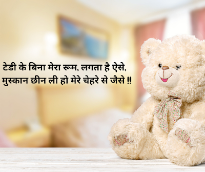 teddy day facebook