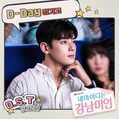 JUNGGIGO – My ID is Gangnam Beauty OST Part.5
