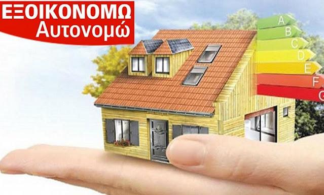 Πότε θα ανοίξει η πλατφόρμα του προγράμματος «Εξοικονομώ-Αυτονομώ» για την Πελοπόννησο