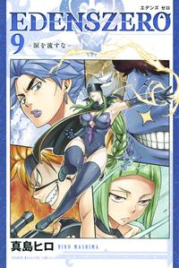 Edens Zero Manga Tomo 09
