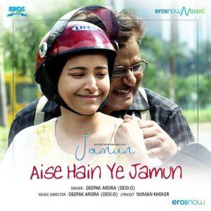 Aise Hain Ye Jamun