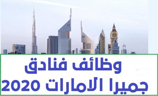 وظائف فنادق ومنتجعات جميرا في الامارات لمختلف التخصصات