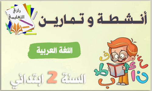 تمارين في اللغة العربية للسنة الثانية ابتدائي