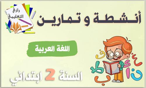 تمارين و أنشطة في اللغة العربية للسنة الثانية ابتدائي