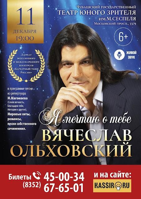 Вячеслав Ольховский  с программой «Я мечтаю о тебе» в Чебоксарах