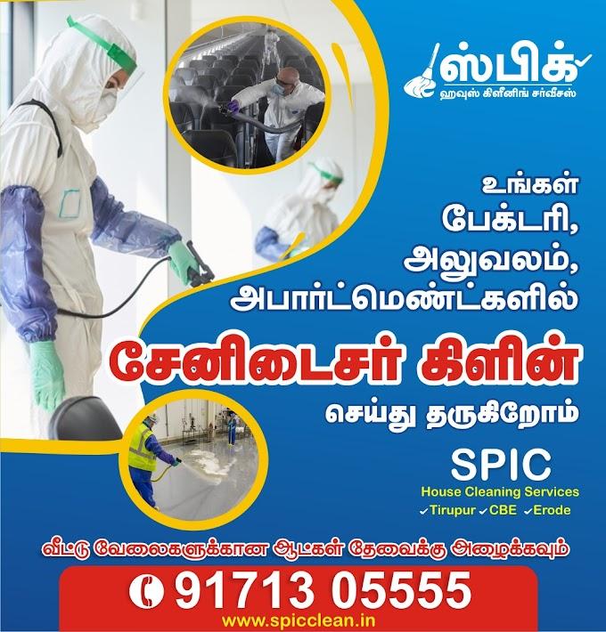 Sanitizing Service Works