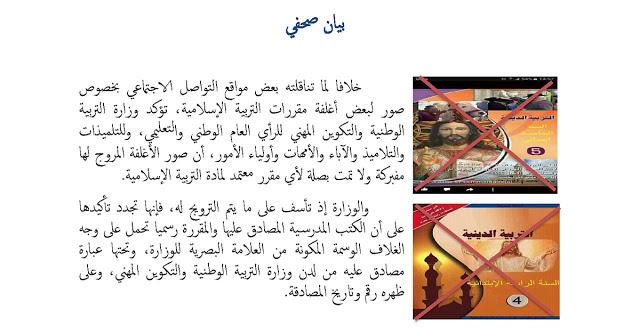 وزارة التربية الوطنية : بيان صحفي بخصوص صور لبعض أغلفة مقررات التربية الإسلامية