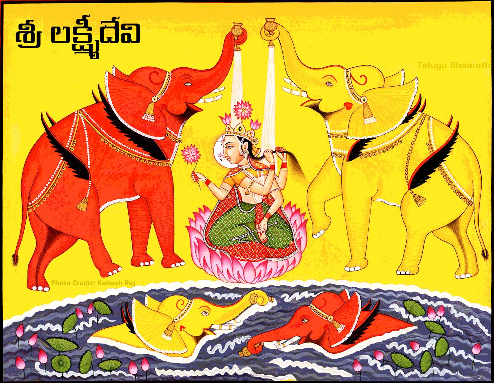 లక్ష్మీదేవి తామర పువ్వులోనూ, ఇరుప్రక్కలా ఏనుగులతోనూ ఎందుకు ఉంటుంది? - Why is Lakshmidevi in a lotus flower and with elephants on both sides?