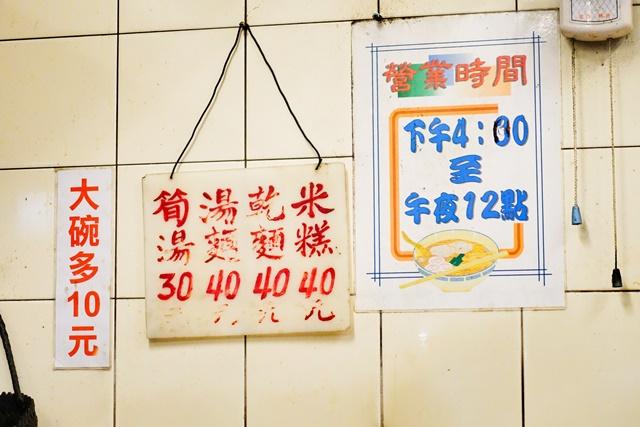 蘇天助素食麵菜單