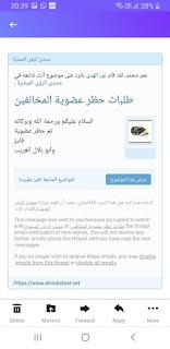 بيان ضلال مفسر الرؤى ، مدعي المهدية ، المدعو- علامه فارقه 34
