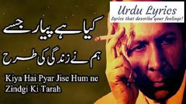 Kiya Hai Pyar Jise Hum Ne Zindagi Ki Tarah - Qateel Shifai - Sad Urdu Poetry