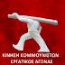ΚΚ ΕΡΓΑΤΙΚΟΣ ΑΓΩΝΑΣ:Κάλεσμα συμμετοχής στην απεργία την Πέμπτη 10 Ιουνίου