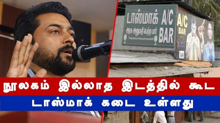 Actor Suriya Emotional Speech at Aram Seiyya Virumbu Book Release