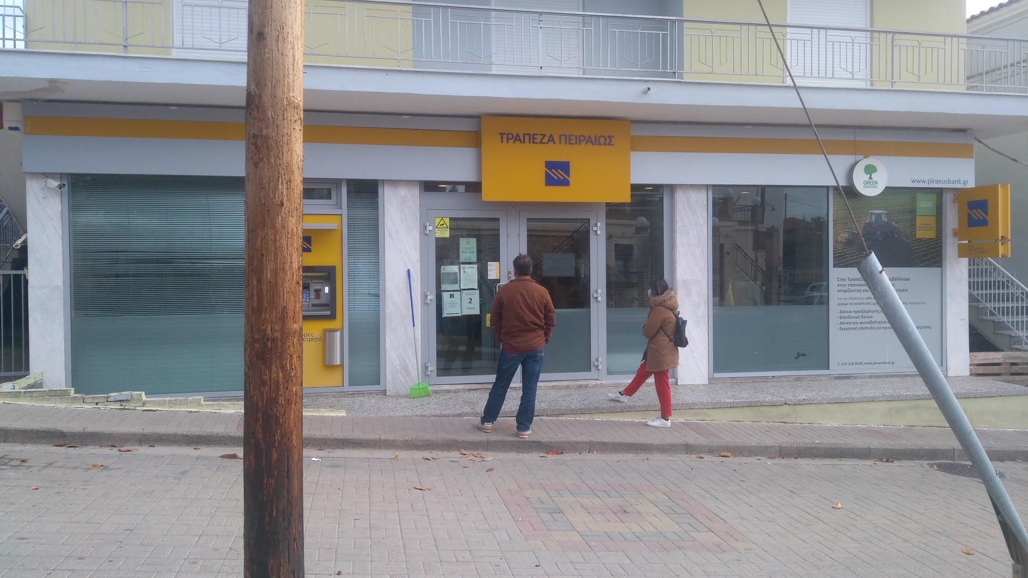 Κλείνει η Τράπεζα Πειραιώς στα Άβδηρα – Αντίδραση Δημάρχου