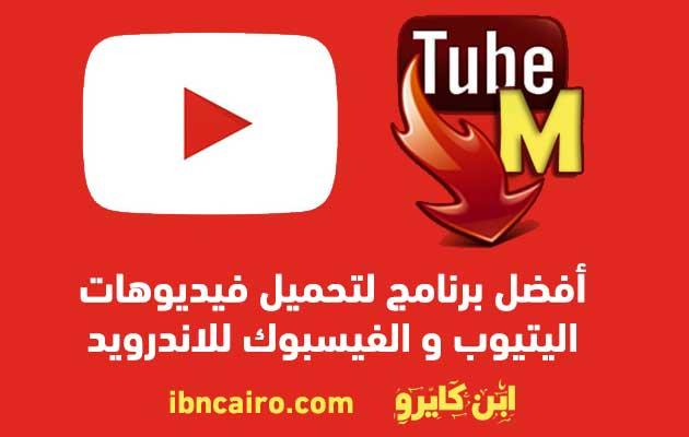 http://www.ibncairo.com/2018/02/Download-Tubemate.html