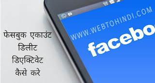 facebook account id delete or deactivate kaise kare