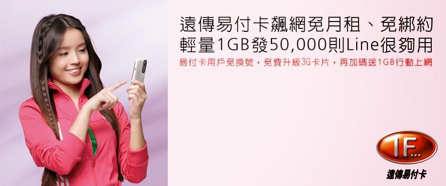 KV - 預付卡的使用者也可以行動上網!1G流量1個月180元,也有計日不限流量的方案!