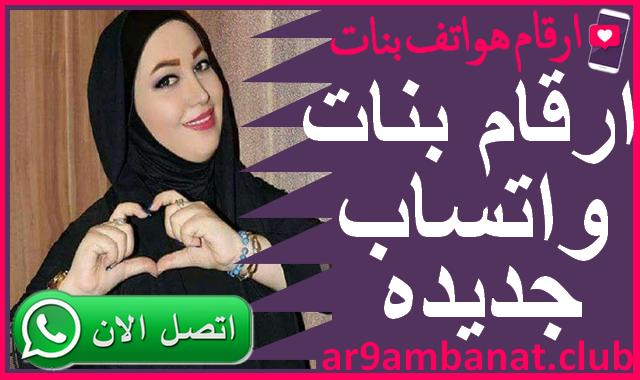 واتس تعارف اب المغرب ارقام بنات