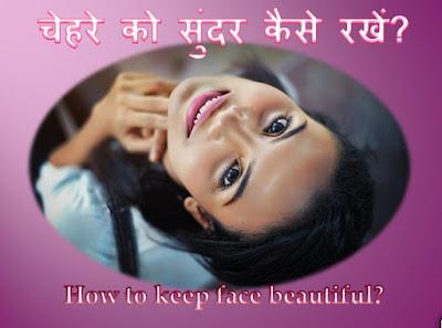 How to keep face beautiful?   चेहरे को सुंदर कैसे रखें?