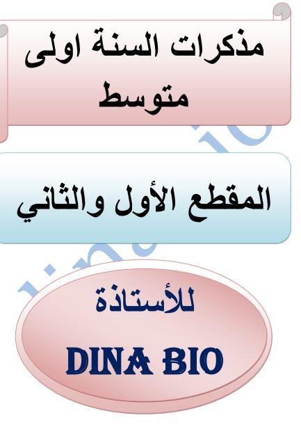 مذكرات العلوم الطبيعية للسنة اولى متوسط الجيل الثاني للاستاذة Dina Bio