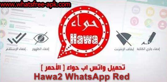 تنزيل واتساب حواء الاحمر 2020 hawa2 whatsapp red