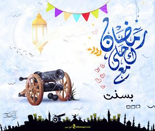 رمضان احلى مع بسنت