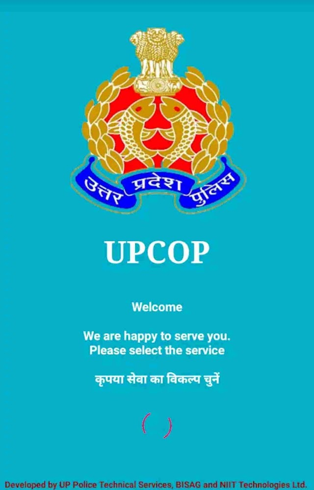UPCOP App kya hai | UPCOP Full Form