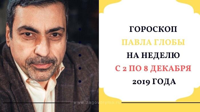 Гороскоп Павла Глобы на неделю с 2 по 8 декабря 2019 года